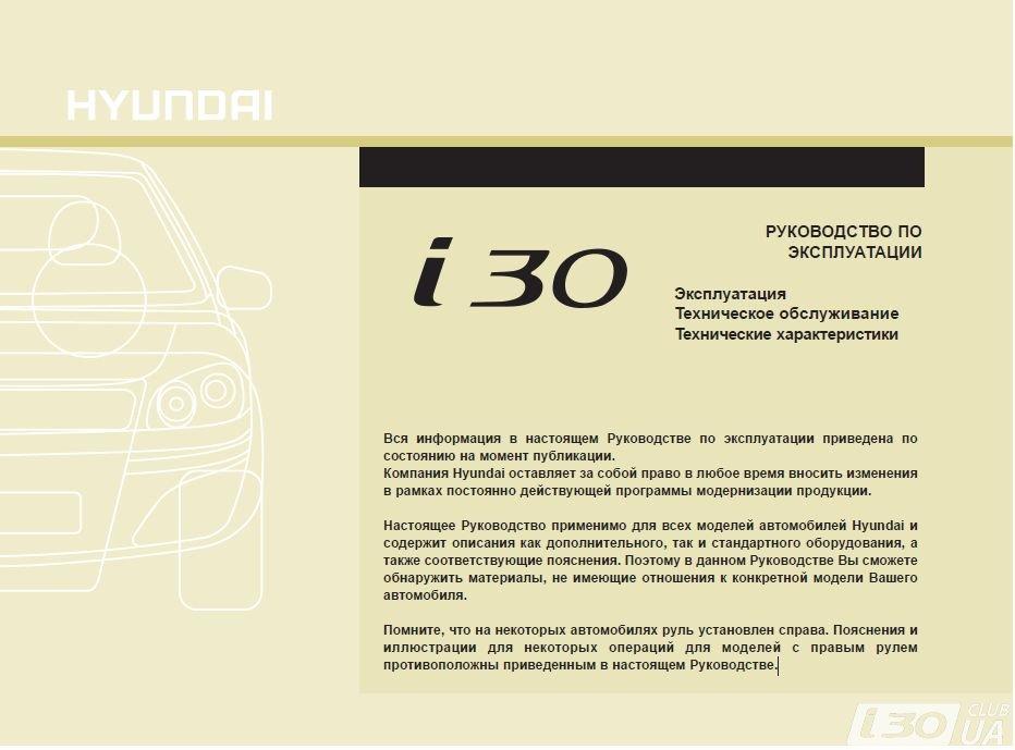 manual_i30.jpg